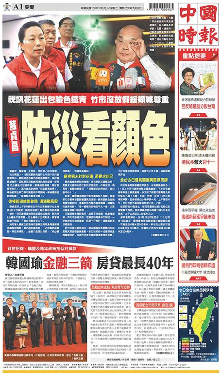 中國時報 2019年10月1日