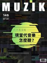 MUZIK古典樂刊 NO.146