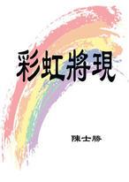 彩虹將現(繁體字)