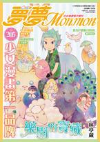 夢夢少女漫畫電子期刊NO.205