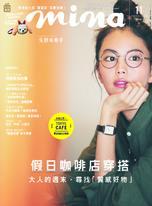 mina米娜 11月號/2019 第201期 電子授權版(精選版)