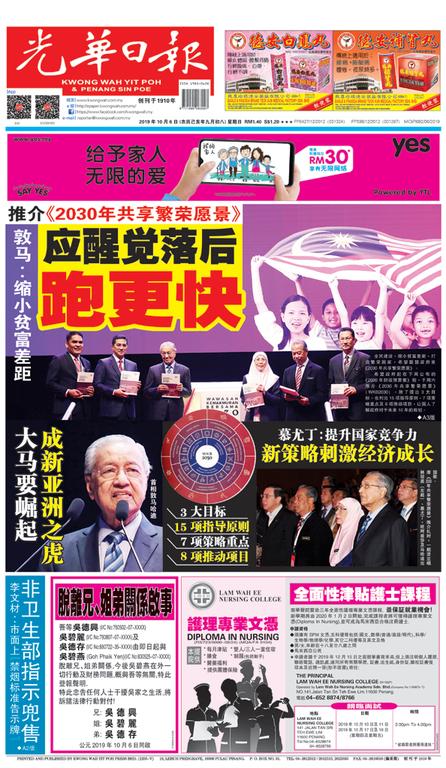 光華日報(晚報)2019年10月06日