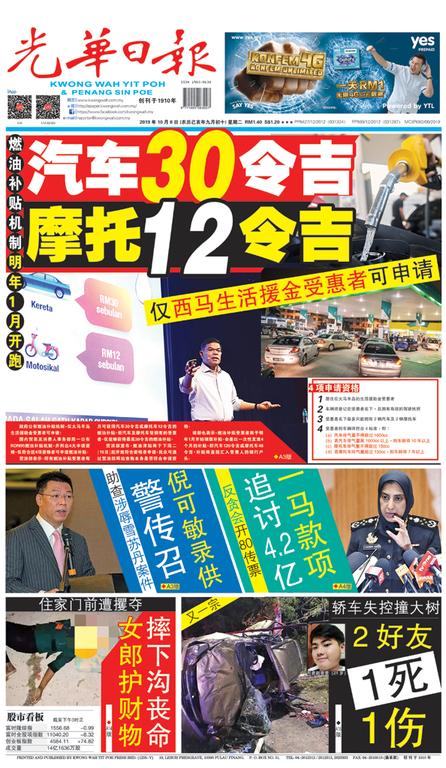 光華日報(晚報)2019年10月08日