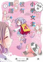 姊姊對小學女生很有興趣(01)