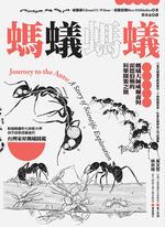 螞蟻螞蟻:螞蟻大師威爾森與霍德伯勒的科學探索之旅