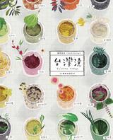 台灣漬・24節氣的保存食[三版]