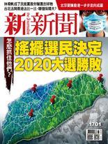新新聞 2019/10/09 第1701期