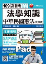 109年法學知識--中華民國憲法(含概要)