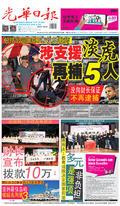 光華日報(晚報)2019年10月14日