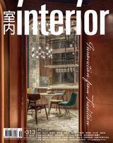 室內interior 10月號/2019 第313期