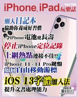 iPhone, iPad玩樂誌 #108【iOS 13字體加入方法】