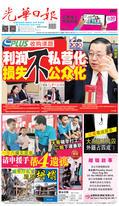 光華日報(晚報)2019年10月16日