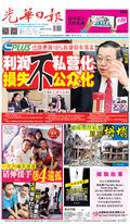 光華日報2019年10月16日