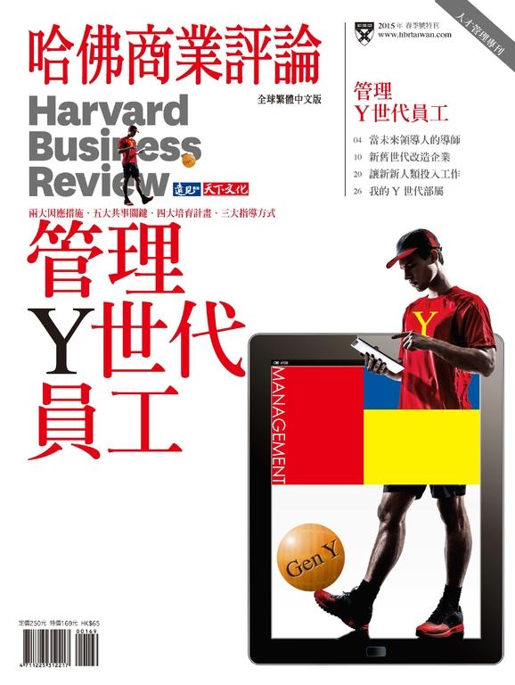 哈佛商業評論全球繁體中文版 管理Y世代員工