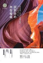 回到你的內在權威──與全球第一位中文人類圖分析師踏上去制約之旅