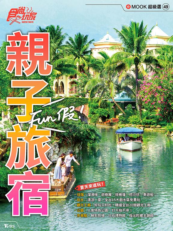 Fun假!親子旅宿 食尚玩家eMOOK 49