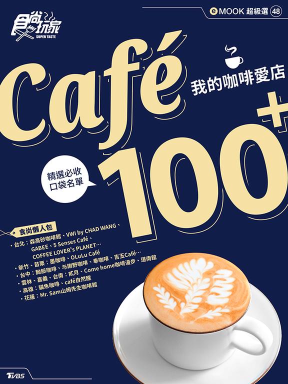Café 100+ 我的咖啡愛店 食尚玩家eMOOK 48