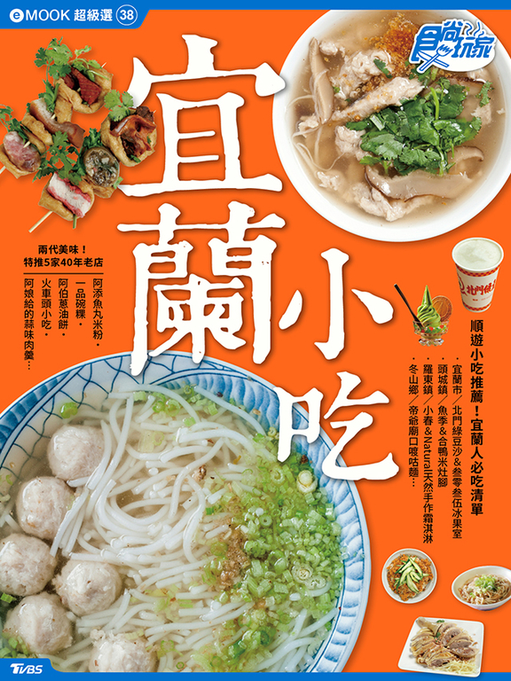 宜蘭小吃 食尚玩家eMOOK 38