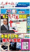 光華日報2019年10月18日