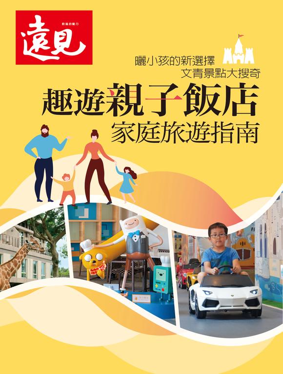 Enjoy特刊:趣遊親子飯店家庭旅遊指南