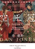 空王冠:玫瑰戰爭與都鐸王朝的崛起