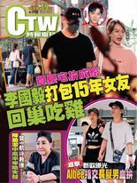 時報周刊+周刊王 2019/10/23  第2175期