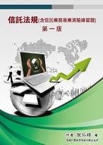 信託法規(含信託業務專業測驗練習題)