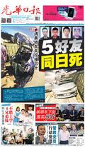 光華日報(晚報)2019年10月24日