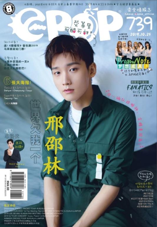epop Chinese Vol 739