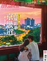 or旅讀中國 11月號/2019 第93期