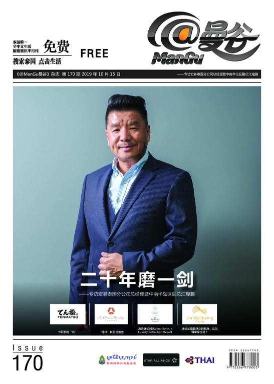 《@Mangu曼谷》杂志 第 170 期