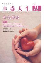 《丰盛人生》灵修月刊【简体版】2019年11月