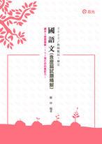 國語文(含歷屆試題精解)