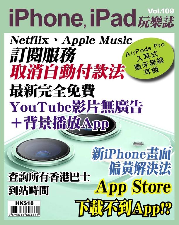 iPhone, iPad玩樂誌 #109【App Store下載不到App解決方法】