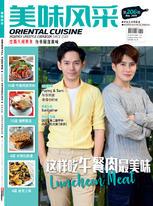 Oriental Cuisine 美味风采 11月号 (2019)