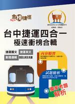 台中捷運四合一極速衝榜合輯【站務員/技術員/事務員】-T1W27