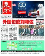 東方日報 2019年11月05日