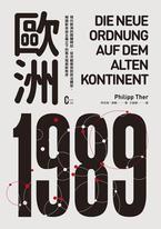 歐洲1989:現代歐洲的關鍵時刻,從冷戰衝突到政治轉型