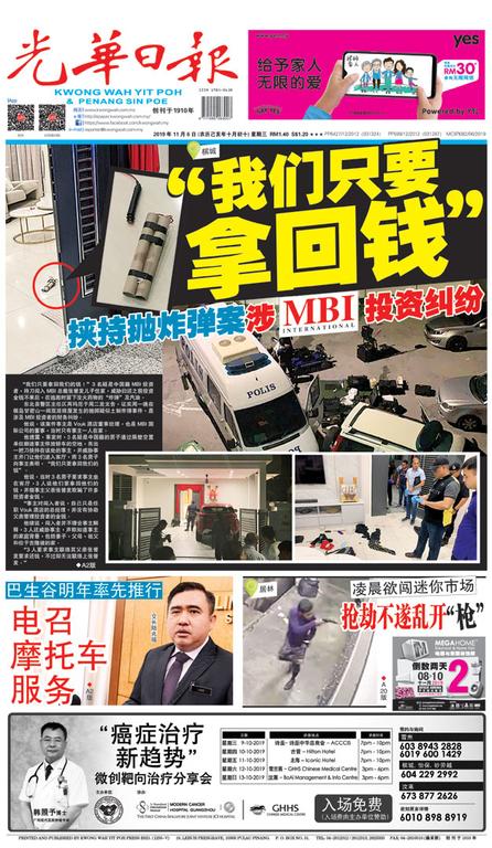 光華日報(晚報)2019年11月6日