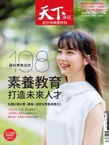 【天下雜誌 第685期】素養教育打造未來人才