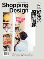 Shopping Design設計採買誌 11月號/2019