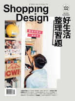 Shopping Design設計採買誌 11月號/2019
