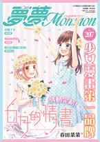 夢夢少女漫畫電子期刊NO.207