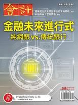【會計研究月刊 第408期】金融未來進行式 純網銀vs.傳統銀行