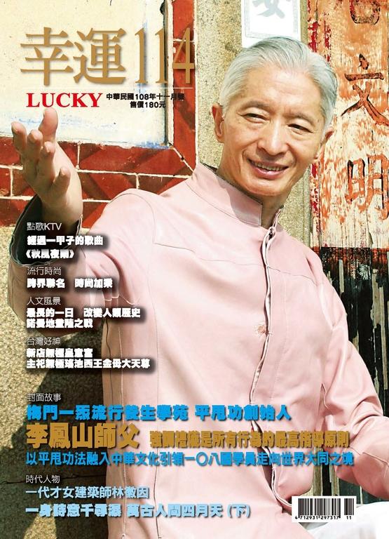 Lucky幸運雜誌 11月號/2019 第114期