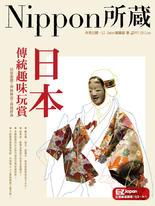 日本傳統趣味玩賞 : Nippon所藏日語嚴選講座