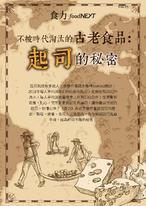 食力專題 Vol.25_不被時代淘汰的古老食品:起司的秘密