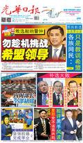 光華日報2019年11月19日