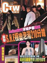 時報周刊+周刊王 2019/11/20  第2179期