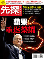 先探投資週刊2066期】蘋果重返榮耀